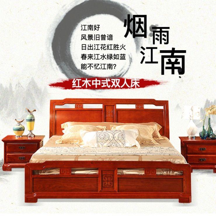 中式红木双人床电商主图