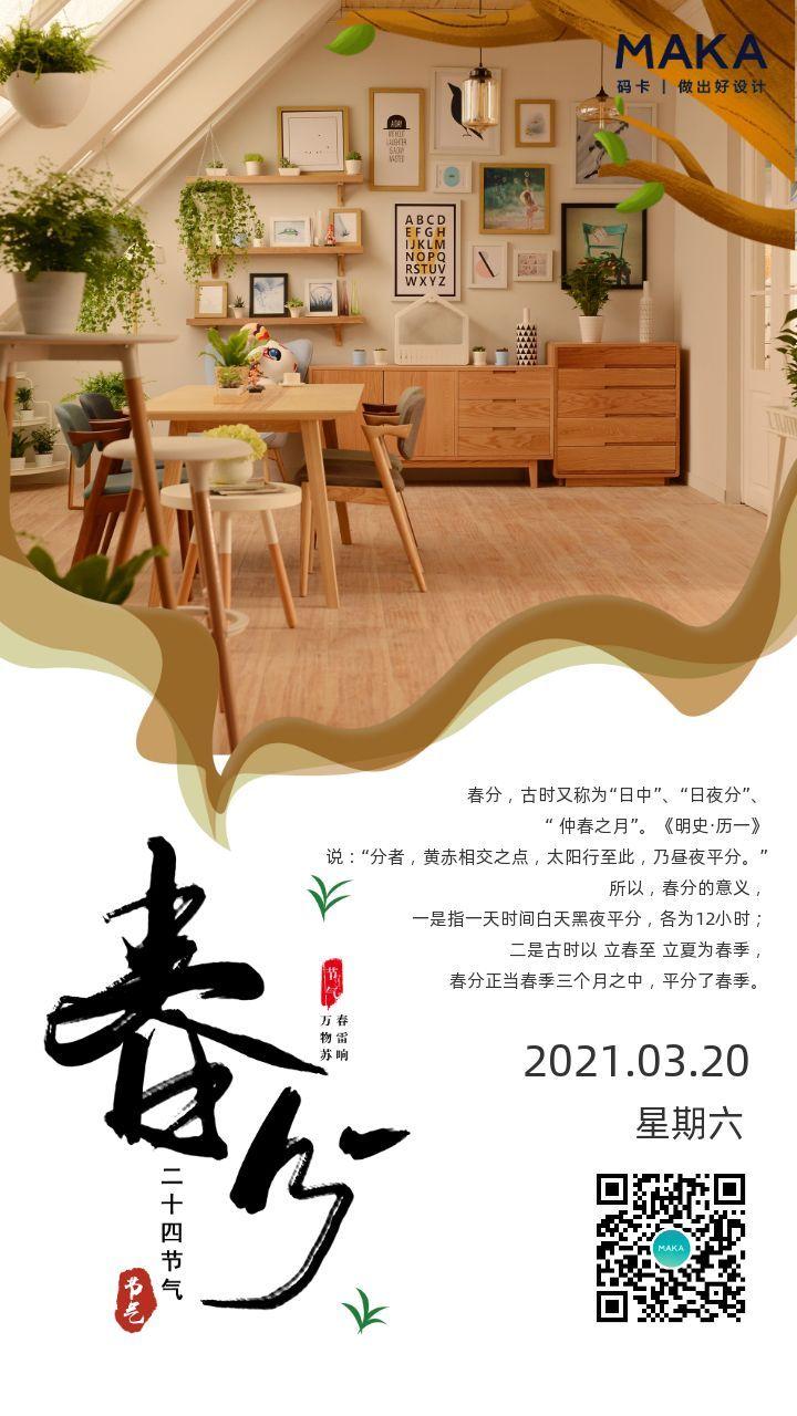 棕色简约春分家具类节气日签海报模板