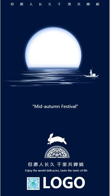 蓝色简约圆月月兔中秋海报模板