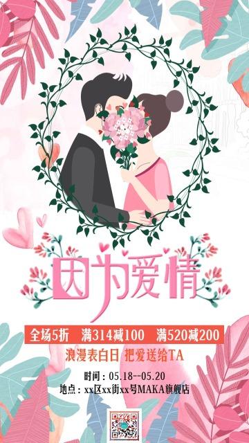 卡通手绘粉色白色520情人节品促销活动活动宣传海报