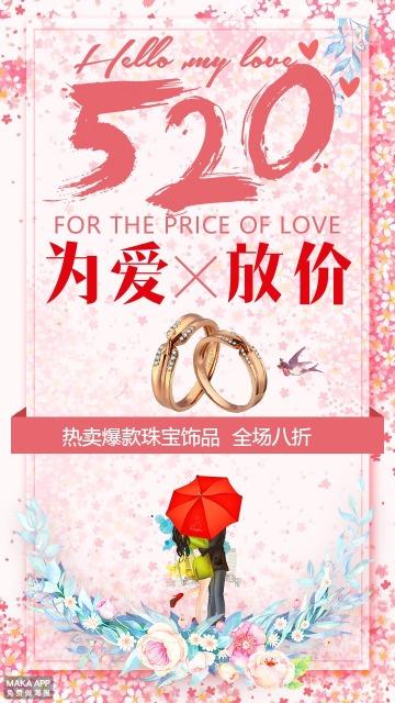 520珠宝饰品节日新品促销折扣宣传推广活动海报花朵唯美情侣卡通粉红-曰曦