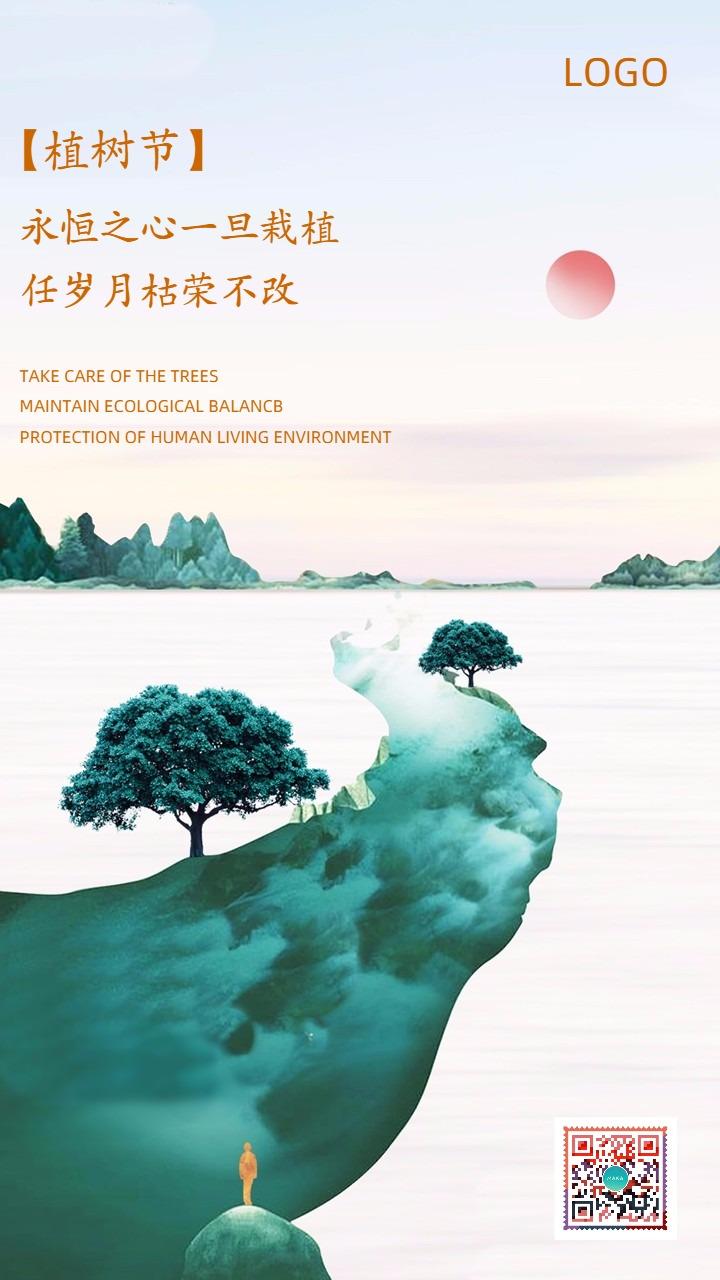 国风写意植树节312国际植树节植树节武汉加油公历节日宣传朋友圈海报日签通用版
