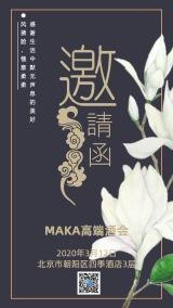 墨蓝色简约高端中国风古风年终酒会年会发布会邀请函海报