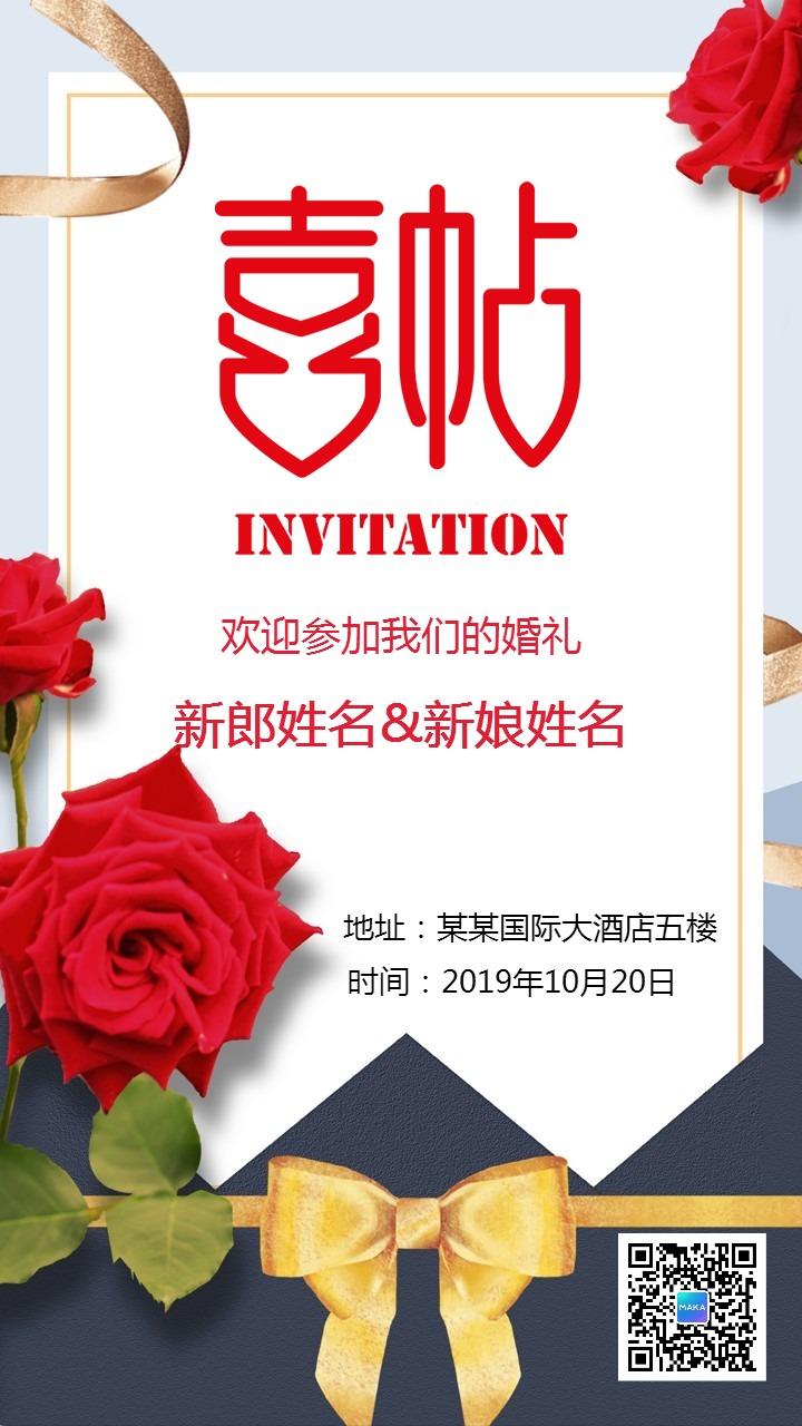 简约唯美浪漫婚礼喜帖结婚邀请函海报