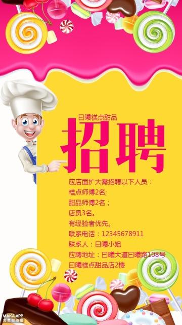 蛋糕甜品糕点招聘海报糕点师甜品师卡通时尚-曰曦