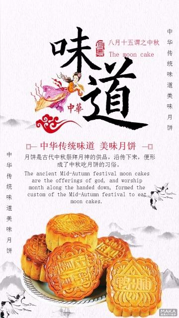 灰色简约八月十五中秋佳节月饼宣传海报风格