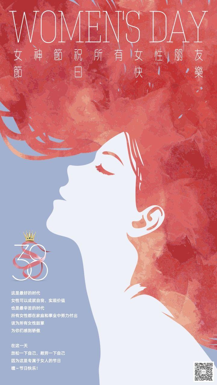 三八妇女节女王节女神节女生节 38小清新极简约侧脸女人祝福节日快乐贺卡海报