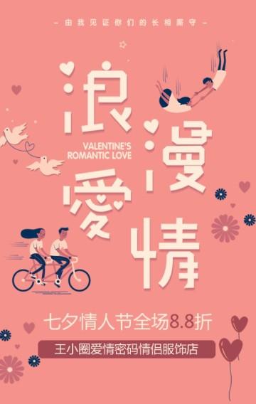 七夕促销浪漫爱情甜蜜可爱唯美俏皮风