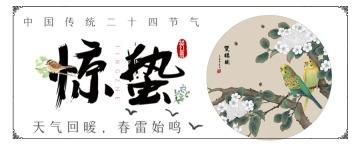文艺中国风惊蛰传统节气公众号封面头条