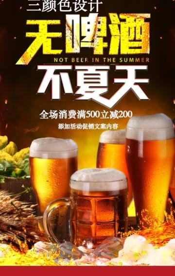 啤酒烧烤餐饮美食推广宣传单页海报