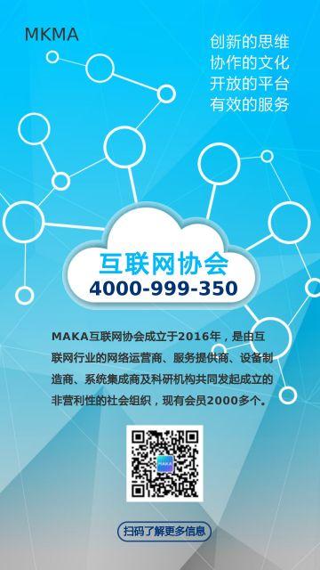 蓝色创意互联网协会手机海报