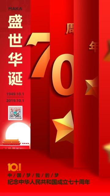 大气红色创意盛世华诞70周年海报
