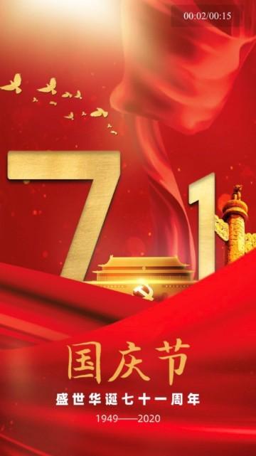 红色大气国庆节71周年祝福视频模板