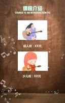 吉他培训班招生寒假暑假乐器培训班招生简洁素雅绿色模板