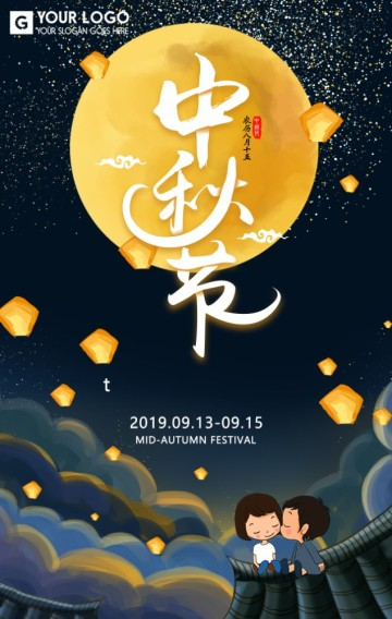 卡通动漫风中秋节月饼促销优惠宣传H5