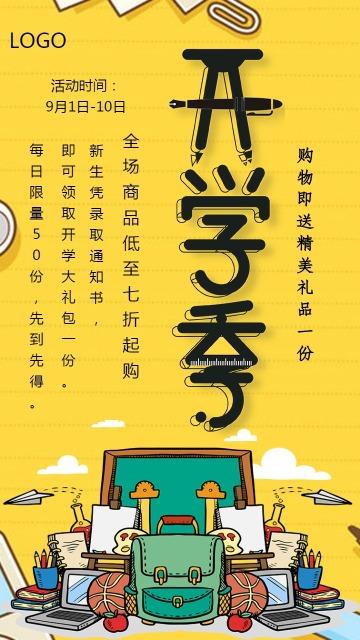开学季 开学促销 开学数码产品促销 开学文具用品促销