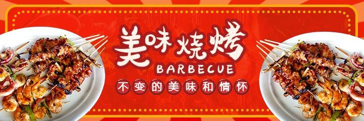 餐饮·烧烤美团/饿了么店招海报