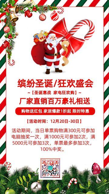 缤纷圣诞狂欢盛会圣诞节促销宣传时尚清新海报