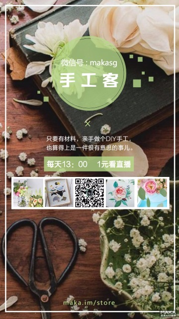 DIY微店手工制作课程/公众号推广/广告推介模板