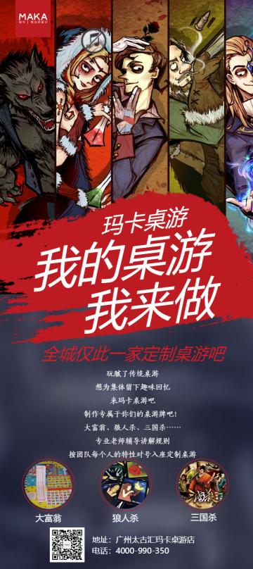 文化娱乐行业卡通风桌游店促销宣传单页