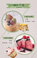 手绘风甜品店开业大酬宾/店铺宣传
