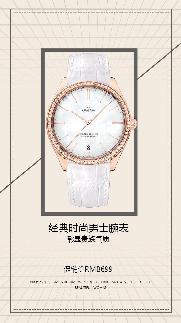 手表店品牌手表高档手表促销活动