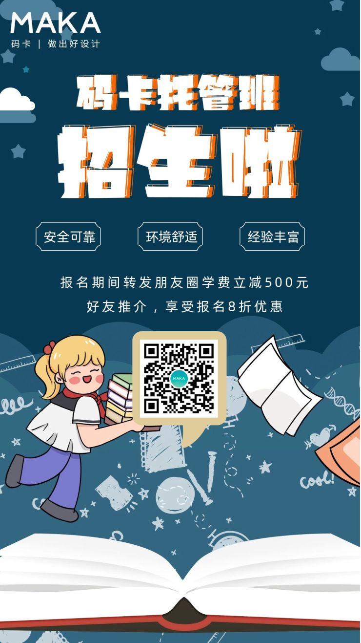 全托班招生卡通风宣传海报