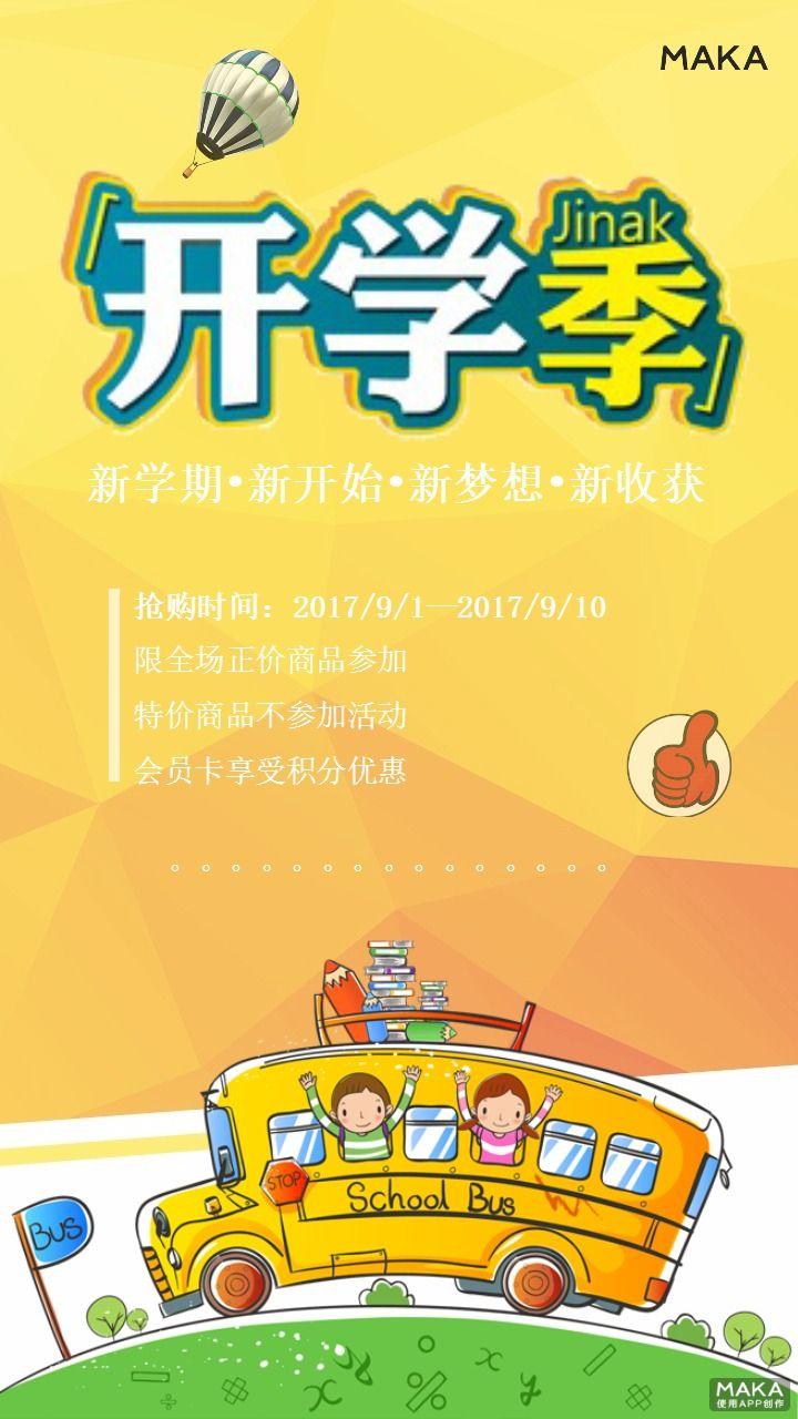 黄色调卡通开学季促销活动