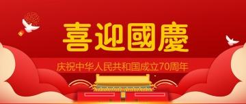 手绘风国庆节公众号首图