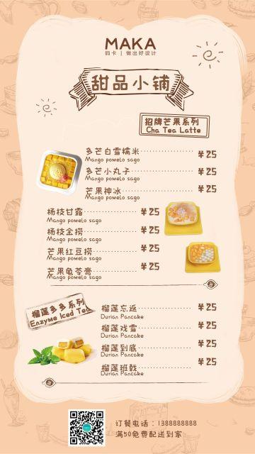 清新夏日甜品菜单价目表手机海报