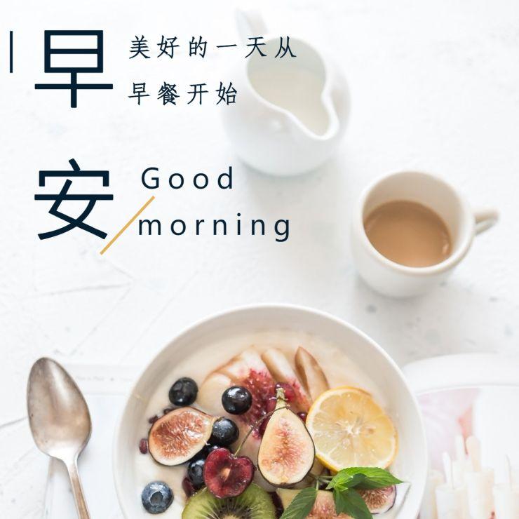 微信公众号次图早安早点餐饮,早安晚安,励志,每日日签,餐饮