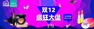 紫色调双12疯狂大促互联网电商彩妆美妆护肤banner