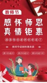 红色扁平教师节教钜惠打折促销活动视频模板