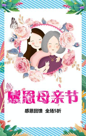 粉色温馨母亲节促销感恩店铺活动打折优惠H5