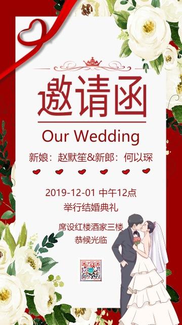 红色花卉清新文艺结婚邀请函 婚礼邀请函 婚礼请帖 婚礼请柬邀请函宣传海报