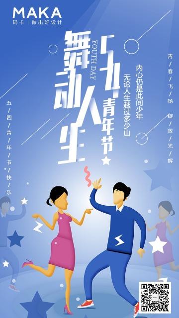 扁平风五四青年节酷炫励志手机海报