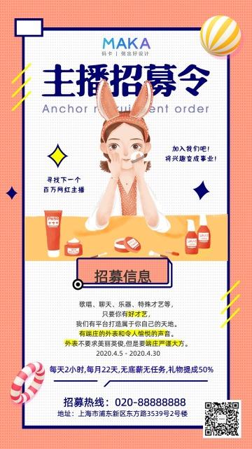 卡通风格美妆直播预热宣传促销海报