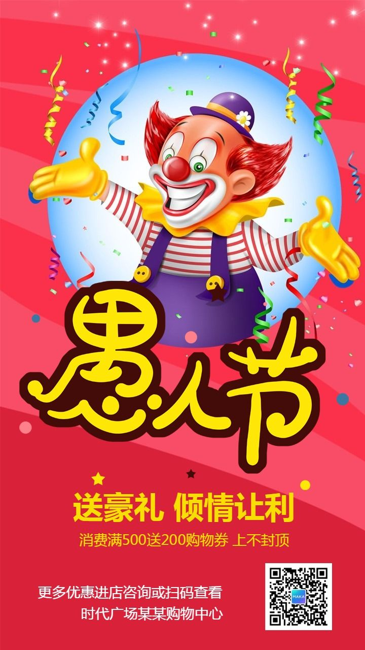 卡通简约愚人节商家促销活动宣传海报