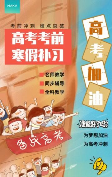 卡通励志风设计风格橙蓝色高考考前寒假补习教育培训行业H5模版