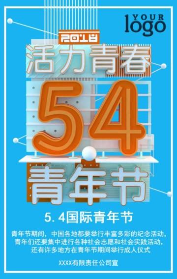 五四青年节活动邀请 五四活动邀请 五四宣传 五四活动推广 五四青年节促销 企业店