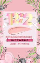 双12活动、双十二活动、双十二促销、双十二商家促销、双12购物节、双十二购物促销