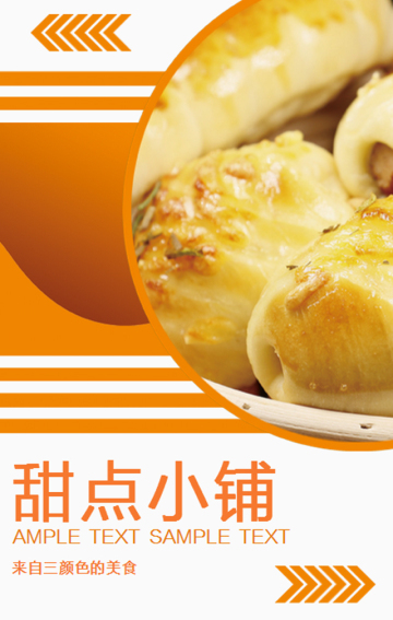 甜品美食扁平化推广促销