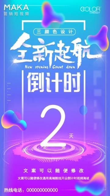 企业新店通用开业时尚酷炫倒计时视频海报(三颜色设计)