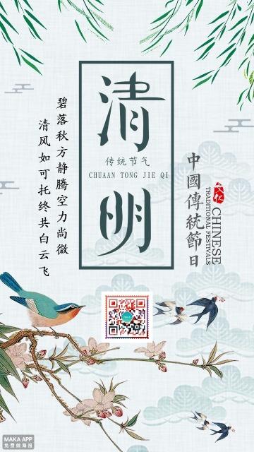 清明节旅游促销打折宣传中国传统习俗节日中国风节日旅行活动宣传促销打折通用二维码朋友圈清明踏青贺卡创意