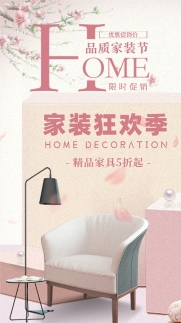 粉色简约风格家装节餐桌促销宣传视频