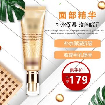 美妆化妆品电商主图黄金色设计时尚简约风