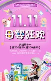 快闪双十一/双11电商、天猫、淘宝、微商、实体店、母婴店/母婴产品促销宣传.