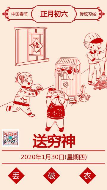 正月初六送穷鬼剪纸风2020鼠年春节祝福大年初六拜年手机版新年日签习俗海报