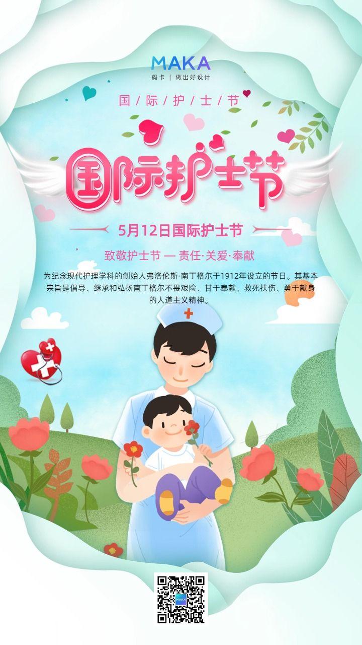蓝色卡通国际护士节节日祝福手机海报