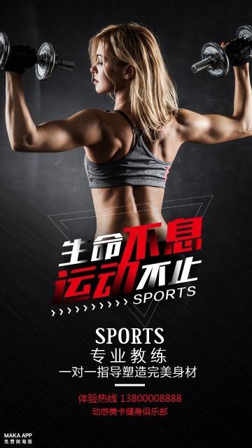 健身俱乐部促销海报